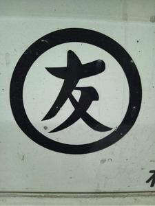 marutomo20111206DSC_1859.jpg